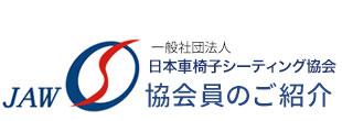 日本車椅子シーティング協会 協会員のご紹介